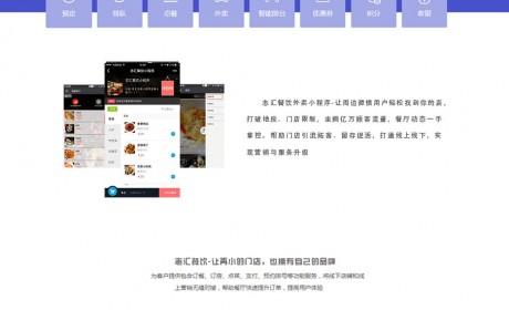 志汇-餐饮外卖小程序 5.41 小程序前端+后端