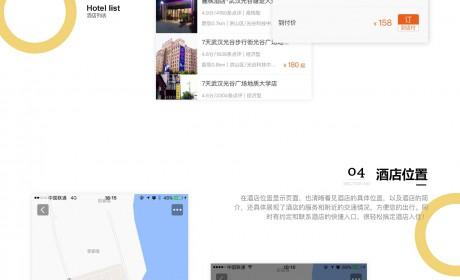 志汇-酒店小程序 2.7 小程序前端+后端微擎原版小程序源码