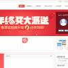 最新方维p2p借贷网商业系统3.6.9理财版+红 蓝两套模板 手机触屏版 官方app