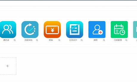 【免费下载】微信企业OA系统,微信移动OA办公,含CRM+进销存等