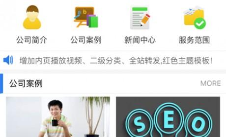 【免费下载】精美企业公司官网小程序 15.0(前端) 支持创建多个小程序 支持栏目自定义 页面转发