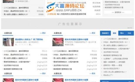 【免费下载】discuz模板:55625 Blue门户版 论坛+门户综合