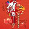 【免费下载】语音口令红包 lh_yaoyao 1.0.3狗年新春活跃粉丝必备 营销推广吸粉类语音模块
