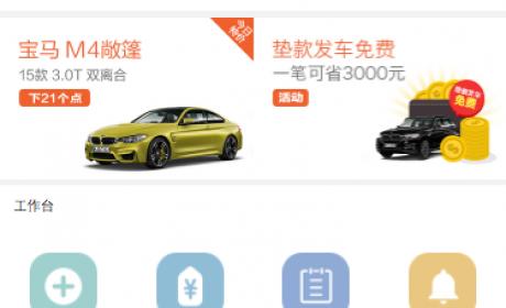 【免费下载】微信小程序源码仿《车源宝》在线汽车交易平台系统