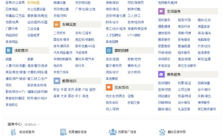 蚂蚁分类信息Mymps5.8E单城市分类信息门户开源无限制多色版,手机WAP+微信支付