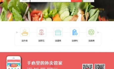 最新外卖人8.5源码PC+WAP+微信订餐【完全开源运营版】|可自行二次开发与功能修改