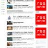 全网首发dedecms织梦仿今日头条新闻资讯模板新鲜出炉