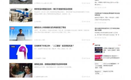 92kaifa 精仿《极客网》科技的新媒体平台 帝国CMS+ 火车头采集