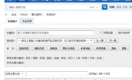 【免费下载】众大云采集Discuz版 v9.3