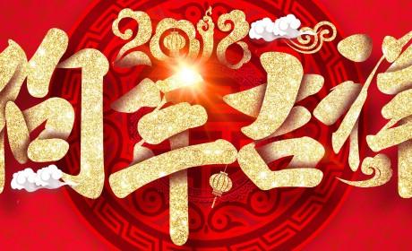 好源码站长祝大家新年快乐,万事如意,心想事成!