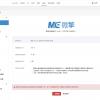 好源码分享微擎框架x1.6.7源码站长在使用比较稳定的微信源码