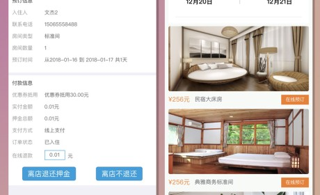 微信小程序手边酒店8.0前端+后端后台支持一键入住,一键退款、退押金