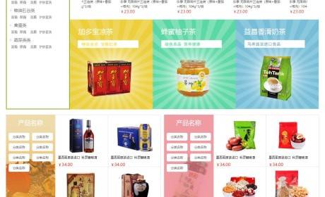 【kk梦空间专业开发】食品网站模板完整版
