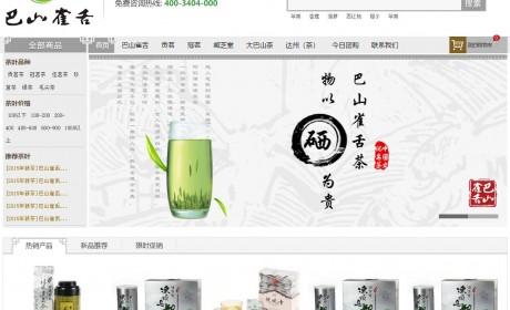 【免费下载】中国风的茶叶销售商城网站模板html源码