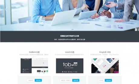WordPress-EddBettr商业主题分享-EddBettr商业主题分享-全屏自适应-带会员中心+商城