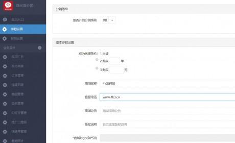 微擎微赞微光微分销安装更新一体包 专业分销 推广二维码