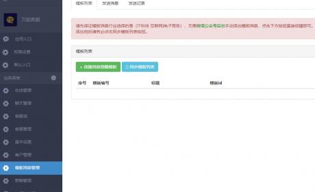 万能客服 15.1 解密开源版 微信原版功能模块带PC2.2客服