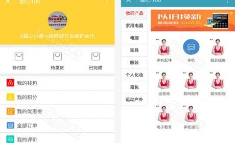 最新甜心100微信小程序多店铺版官方营业版下载